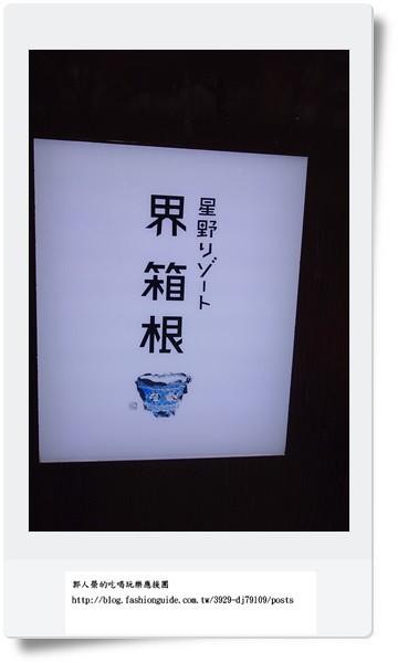 (住宿 日本 箱根溫泉) 界 箱根 ~ 客房 環境 溫泉篇