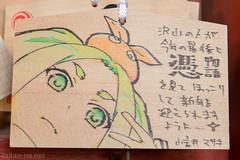 神田明神_絵馬_20150103-DSC_5874