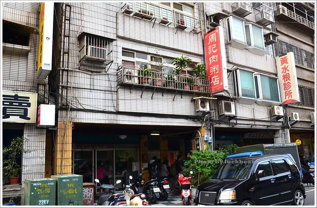 萬華周記鹹粥010-DSC_0531
