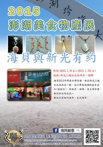 2015澎湖美食物產展