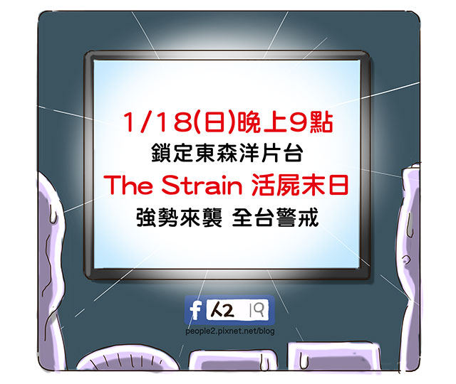 The Strain 活屍末日 TheStrain 東森洋片台 羊男的迷宮 環太平洋 活屍末日 吸血活屍 影集 電視 人2 人2的插画星球 People2 instagram people2planet