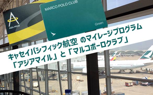 「アジアマイル」と「マルコポーロクラブ」