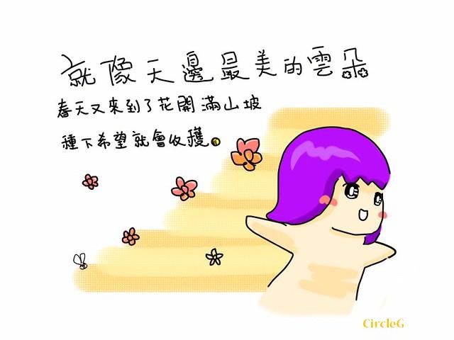 CIRCLEG 當你無覆信息時 你朋友點睇 點念 盼望 窩心 愛 黃金海岸 香港 觀塘海濱 九龍灣 德福 幾米 海綿寶寶 派大星 (3)