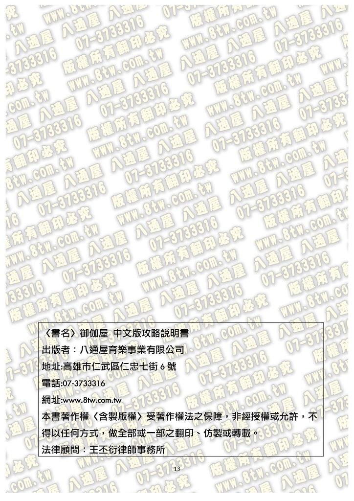 S212御伽屋 中文版攻略_Page_14
