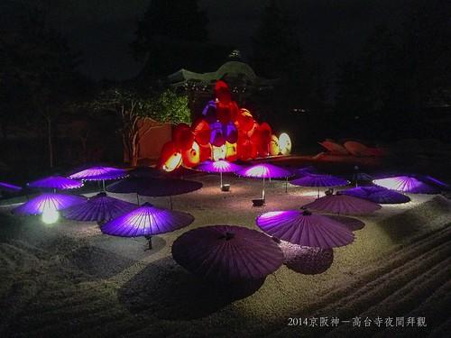 2014京阪神-高台寺夜間拜觀9450_001