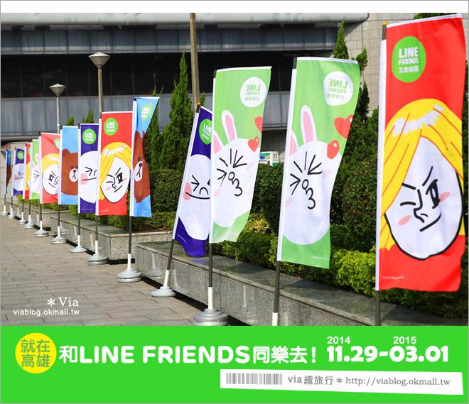 【2015高雄寒假活動】高雄LINE展2014~2015/3月《台灣最終場》把握最後機會!3
