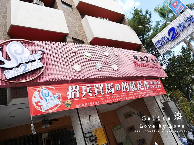 台中餐廳美式漢堡雙魚2次方 (4)