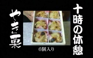 nijo-wakasaya-yakiguri