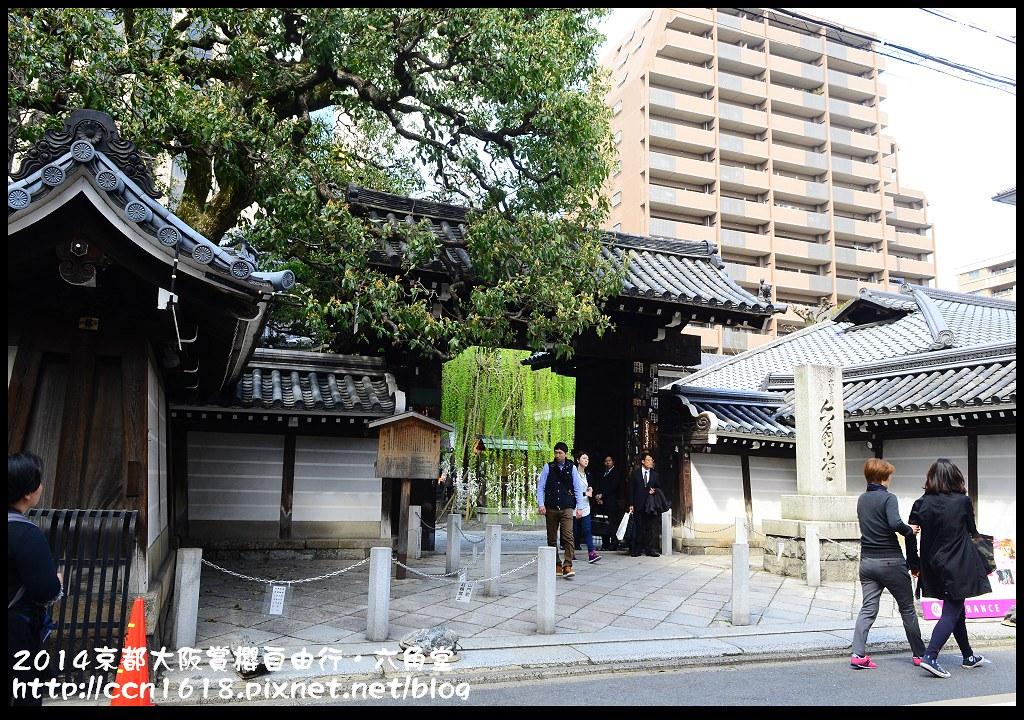 2014京都大阪賞櫻自由行.六角堂DSC_0350