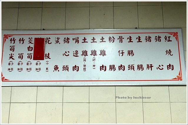 萬華周記鹹粥000-DSC_0510