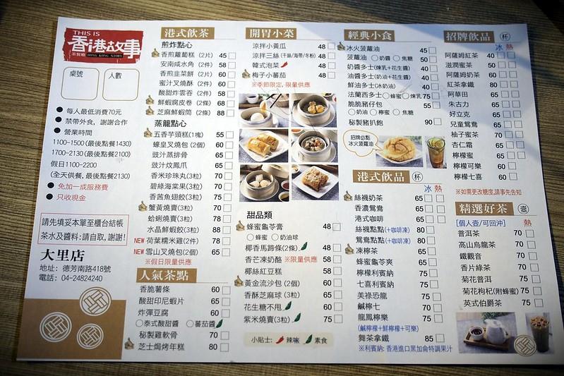大里-香港故事-菜單-DM-2