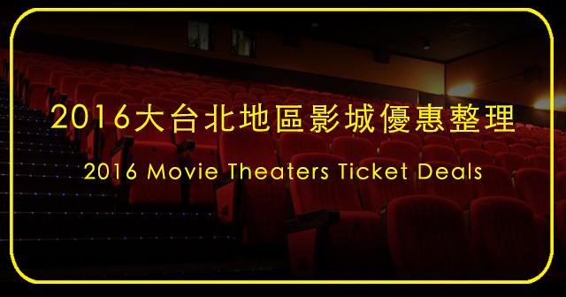 2016「大台北地區」電影院購票優惠總整理