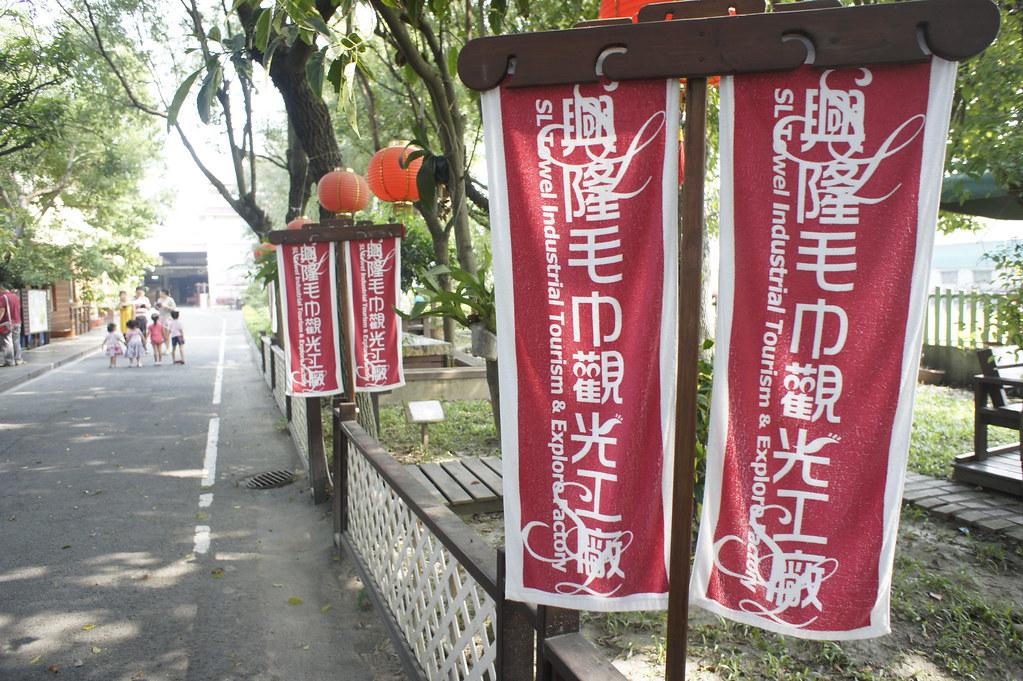 雲林虎尾興隆毛巾工廠  (3)