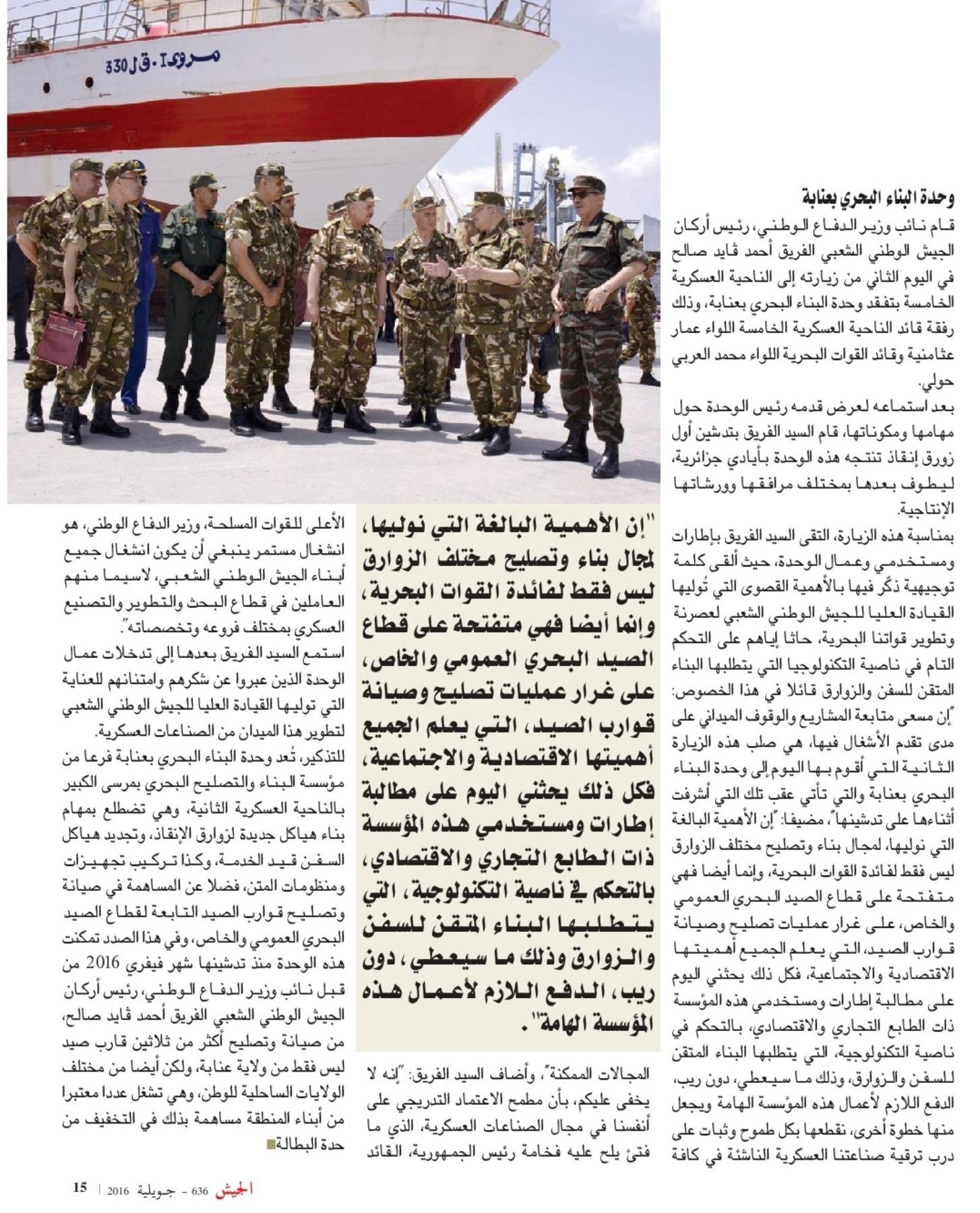 الصناعة البحرية العسكرية الجزائرية [ زوارق ] 28314657476_7d7cb654b1_o