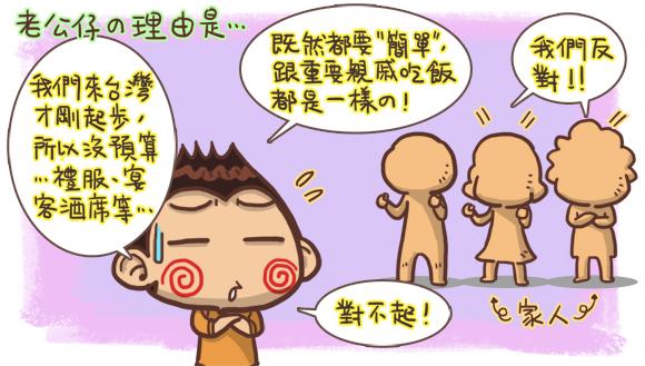 香港移民台灣圖文4
