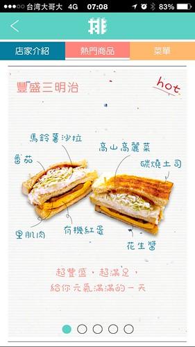 [美食]士林豐盛號早餐19
