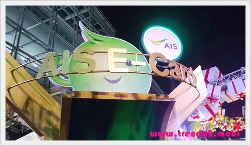 ais-newyear-2015-012