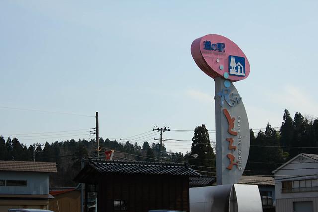 2014-04-13_00788_守門岳.jpg