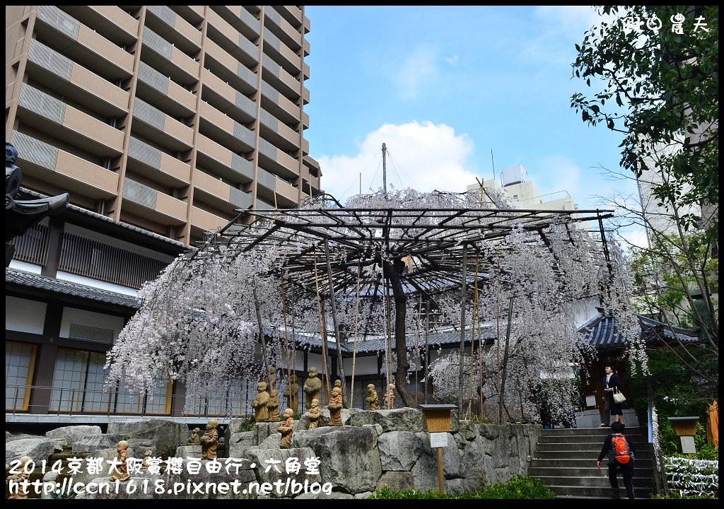 2014京都大阪賞櫻自由行.六角堂DSC_0355