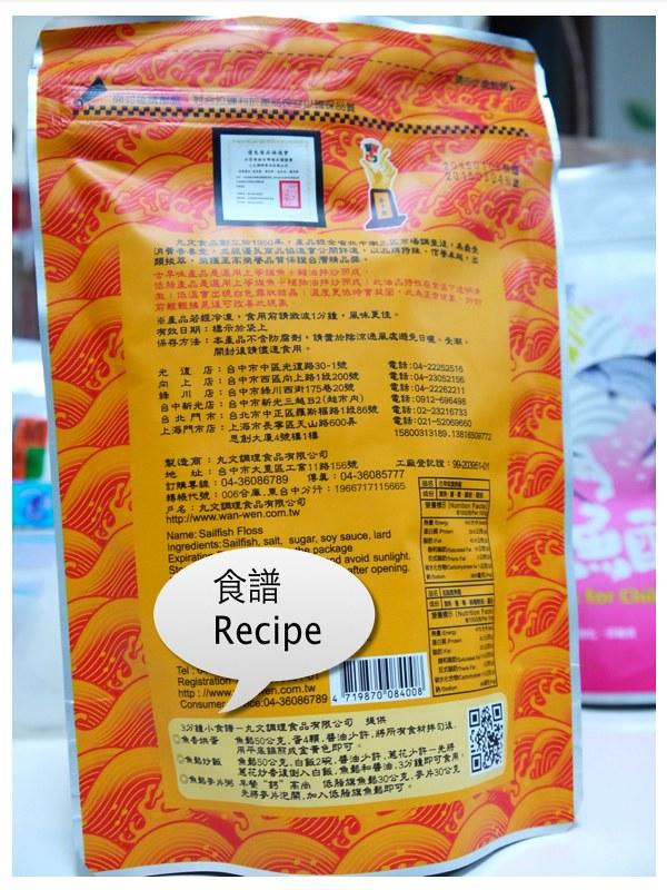 丸文 魚鬆recipe