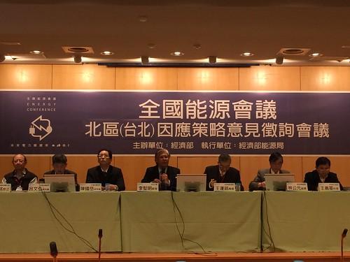 全國能源會議-因應策略意見徵詢會議(北區)於26日在台北舉辦