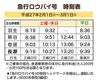 急行ロウバイ号運転時刻表(平成27年2月1日~3月1日)