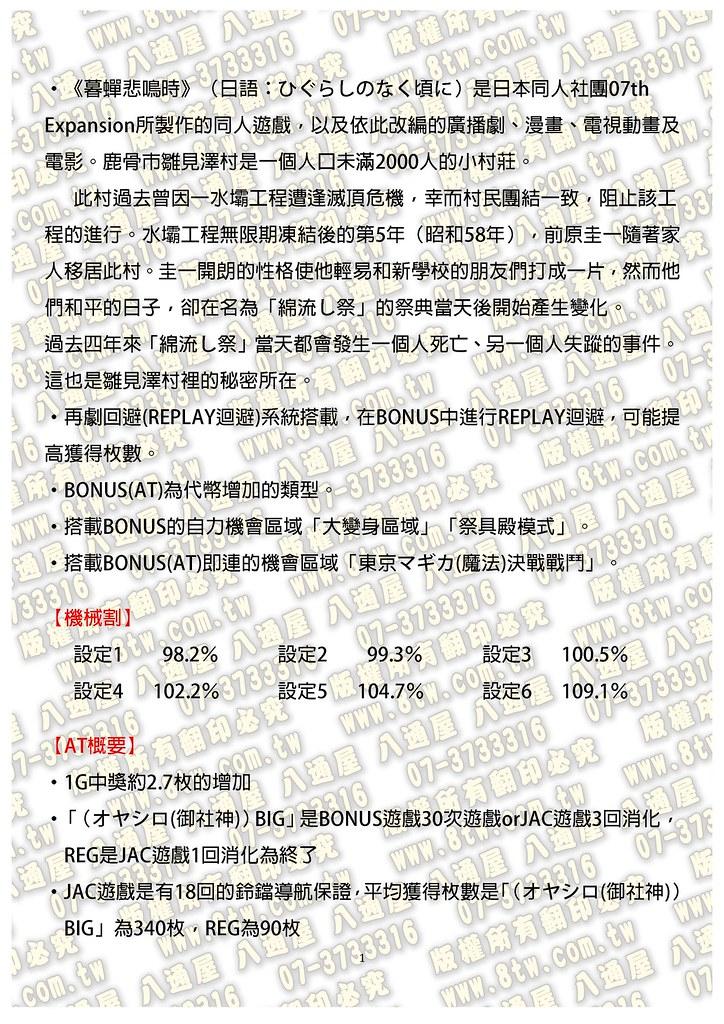 S0240暮蟬悲鳴時 煌 中文版攻略_Page_02