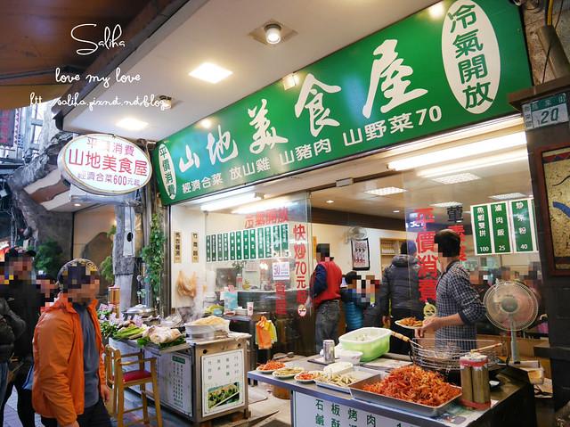 烏來老街美食餐廳小吃推薦山地美石屋 (17)