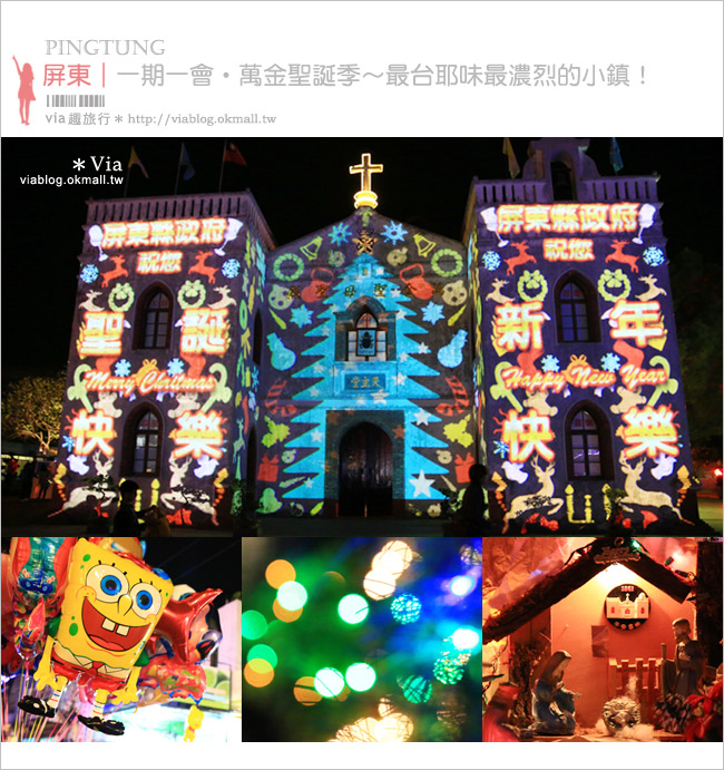 【萬金教堂】屏東萬金教堂聖誕季~3D光雕秀+耶誕地景藝術/全台最濃耶味小鎮!1