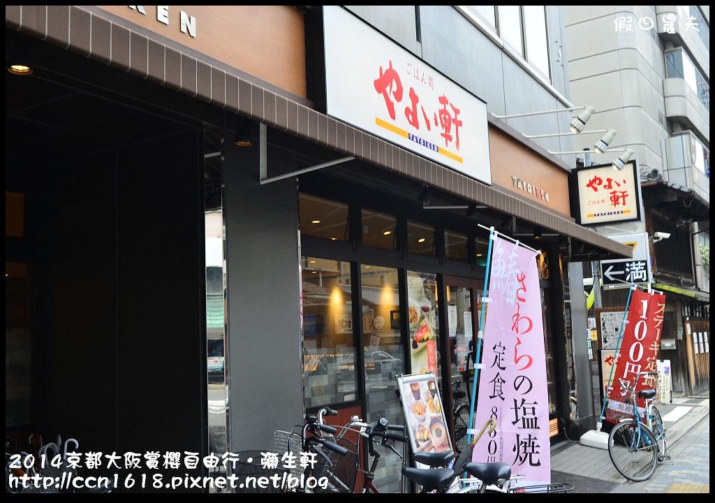 2014京都大阪賞櫻自由行.彌生軒DSC_0318