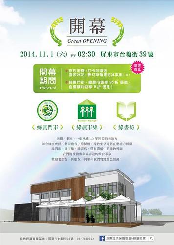 綠農的家綠色基地將於11/1開幕。