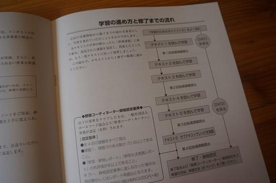 gakubun112