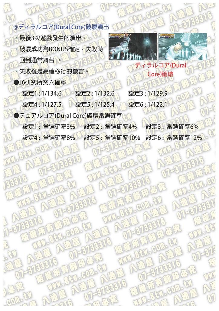 S226 VR快打 中文版攻略_頁面_10