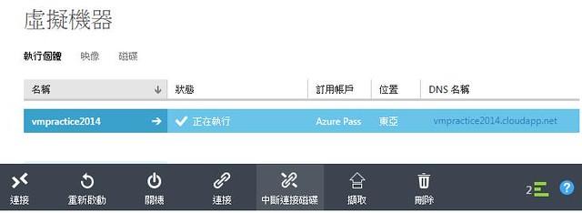 [Azure] VM - 新增空白磁碟-5