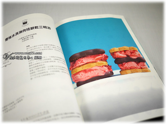 1221優格冰淇淋書012