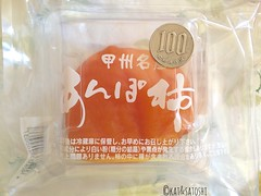 anpo-gaki (semi-dried persimmon)