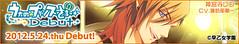 【DIABOLIK LOVERS VANDEAD CARNIVALうたの☆プリンスさまっ♪Debut】