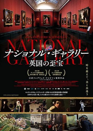 映画■ナショナル・ギャラリー 英国の至宝■