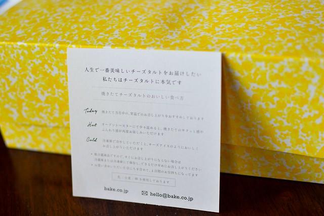 BAKEのチーズタルトをおいしく食べるための案内文。賞味期限は4日