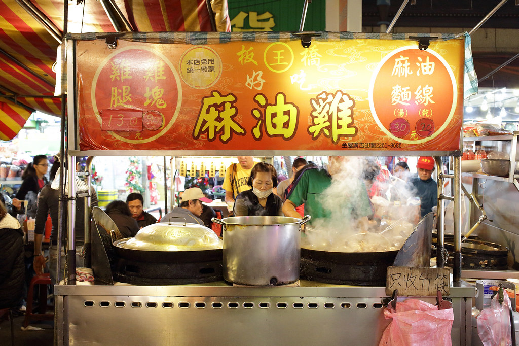 20141210-1板橋-王家好吃麻油雞 (1)