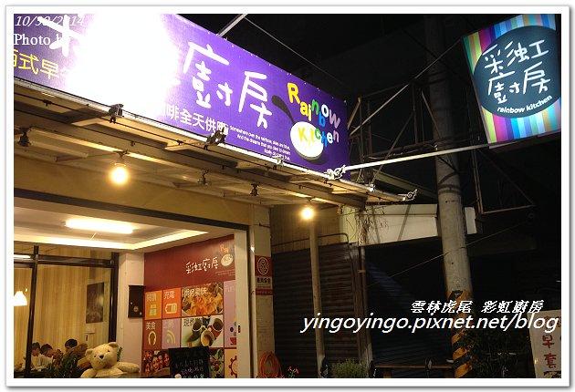 雲林虎尾_彩虹廚房201410IMG_5939 (17)
