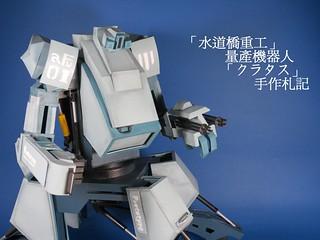 【玩具人a-Fu投稿】「水道橋重工」量產機器人「クラタス」(KURATAS)手作札記