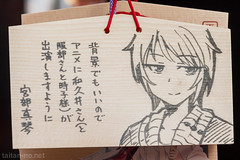 神田明神_絵馬_20150103-DSC_5948