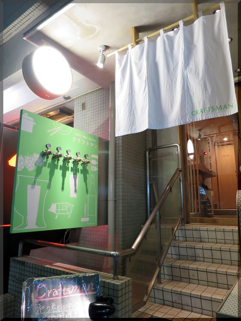 Photo:2015-01-06_T@ka.の食べ飲み歩きメモ(ブログ版)_【五反田】クラフトマン(ビアバー)タップは抜くか抜かれるか! _01 By:logtaka