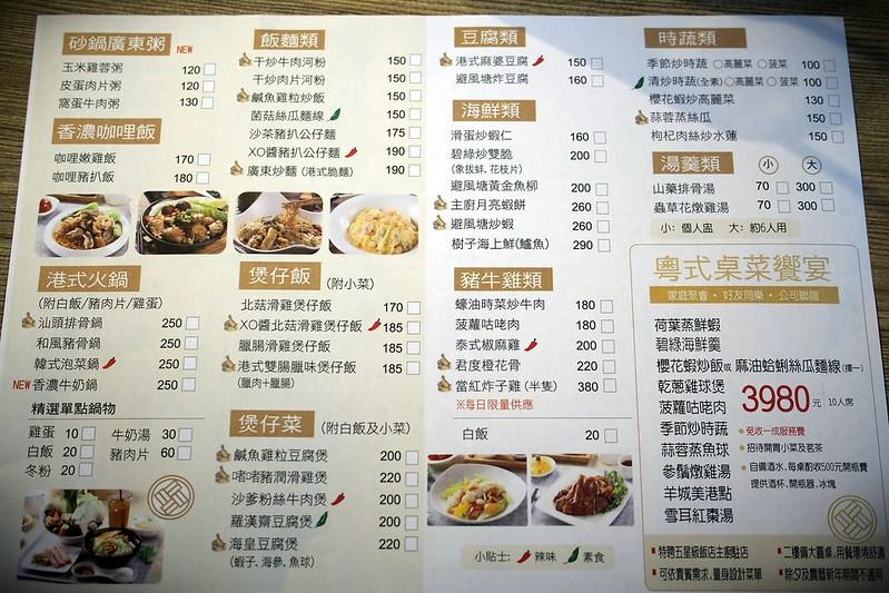大里-香港故事-菜單-DM-1