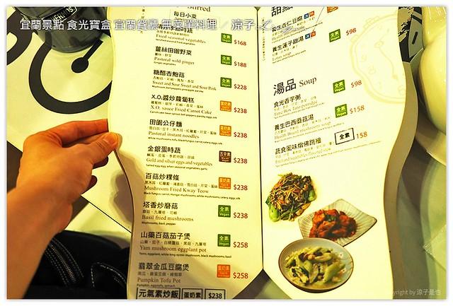 宜蘭景點 食光寶盒 宜蘭餐廳 無菜單料理 23