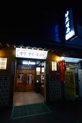 月, 2014-11-03 05:36 - 南浦麺屋