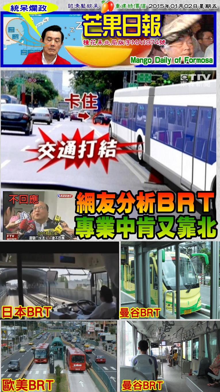 150102芒果日報--統呆爛政--網友奚落BRT,分析中肯到靠北