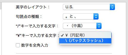 OS X Yosemite でバックスラッシュが円マークになるのの対策