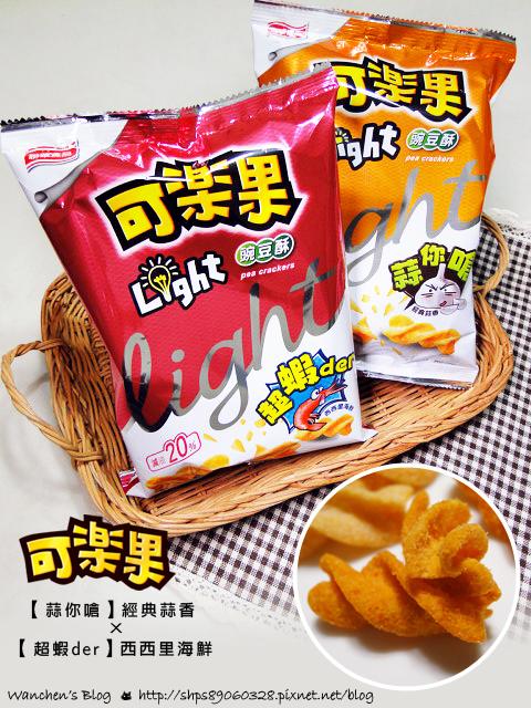 可樂果新口味Light 餅乾